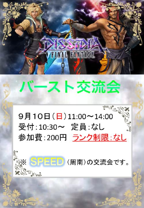 【ゲームスポットSPEED】9月店舗イベント①.PNG