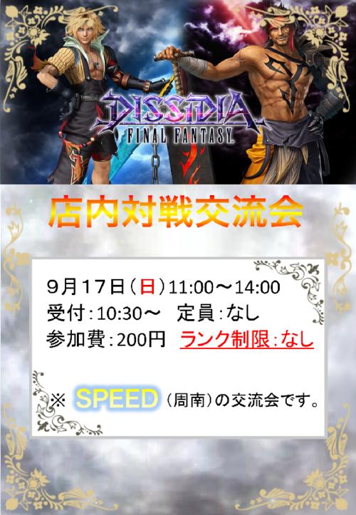 【ゲームスポットSPEED】9月店舗イベント②.PNG