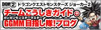 dqmj2_blog_banner.jpg