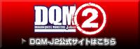 ドラゴンクエストモンスターズ ジョーカー2公式サイト