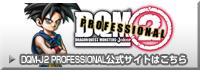 ドラゴンクエストモンスターズ ジョーカー2 プロフェッショナル公式サイト