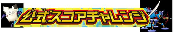 公式スコアチャレンジロゴ2.png