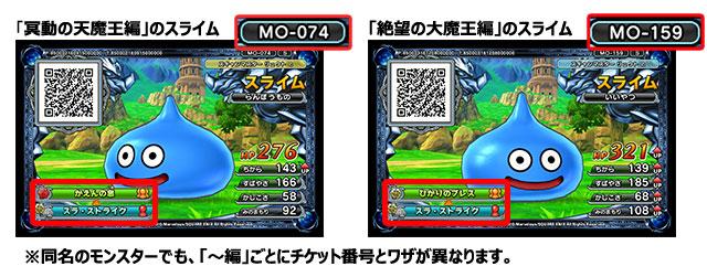 同名モンスターの違い3.jpg
