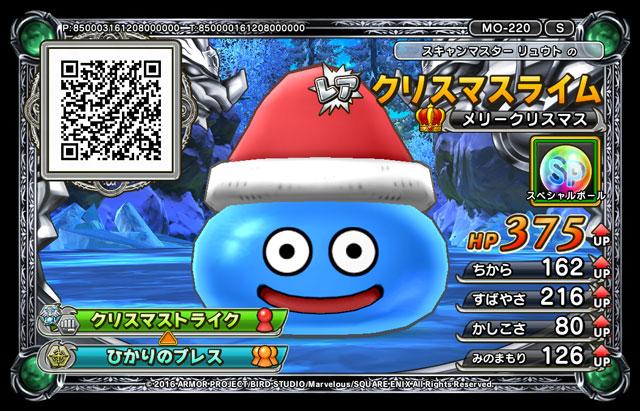 心_JF2017_クリスマスライム.jpg