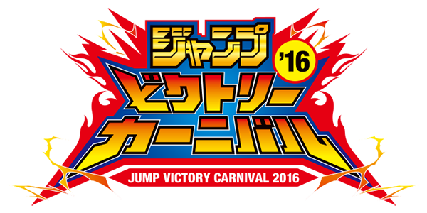 JVC2016ロゴ.png