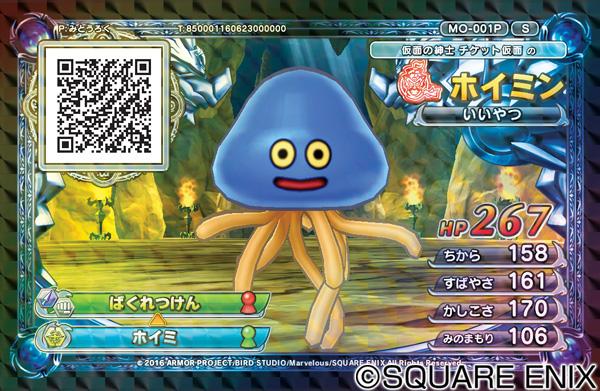 MO-001P_ホイミン.jpg