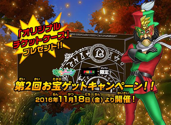 bnr_otakara02_t.jpg