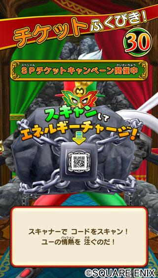 fukubiki_SPCP.jpg
