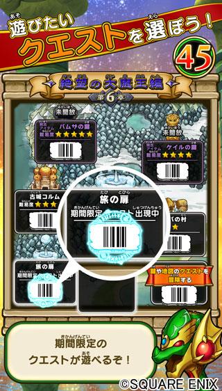 tabi_syogatsu1.jpg