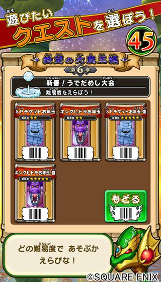 tabi_syogatsu2.jpg