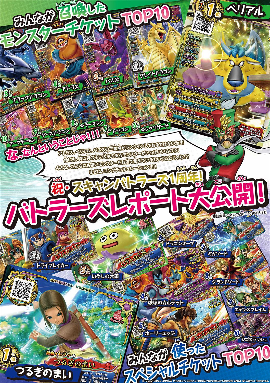 http://blog.jp.square-enix.com/dqsb/dqsb_report_02_sp_mons.jpg