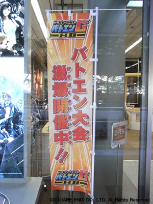 バトエン大会のぼり.jpg