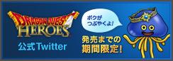 ドラゴンクエストヒーローズ公式ツイッター 発売までの期間限定
