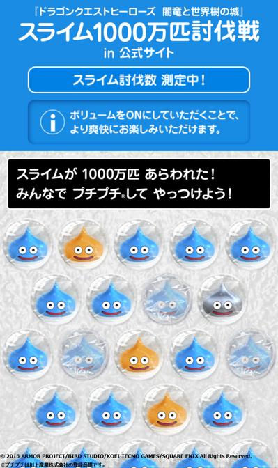 プチプチ画面SP.jpg