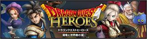 ドラゴンクエストヒーローズ 闇竜と世界樹の城 公式サイト