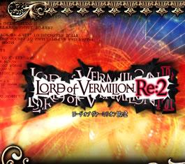 LORD of VERMILION Re:2 (ロード オブ ヴァーミリオンRe:2)
