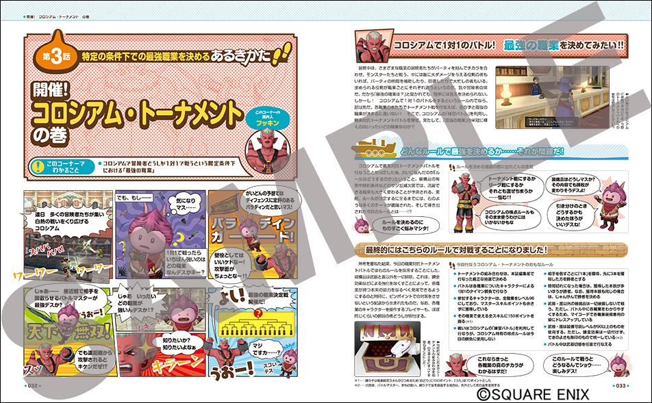 http://blog.jp.square-enix.com/magazine/dqx_guide/17-03-10-10.jpg