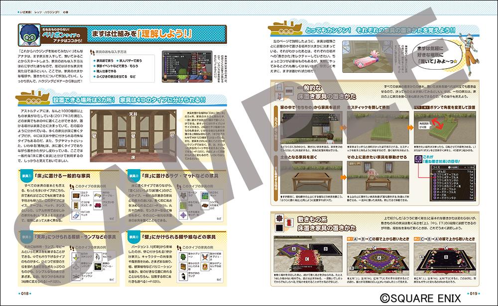 http://blog.jp.square-enix.com/magazine/dqx_guide/17-03-24-3.jpg