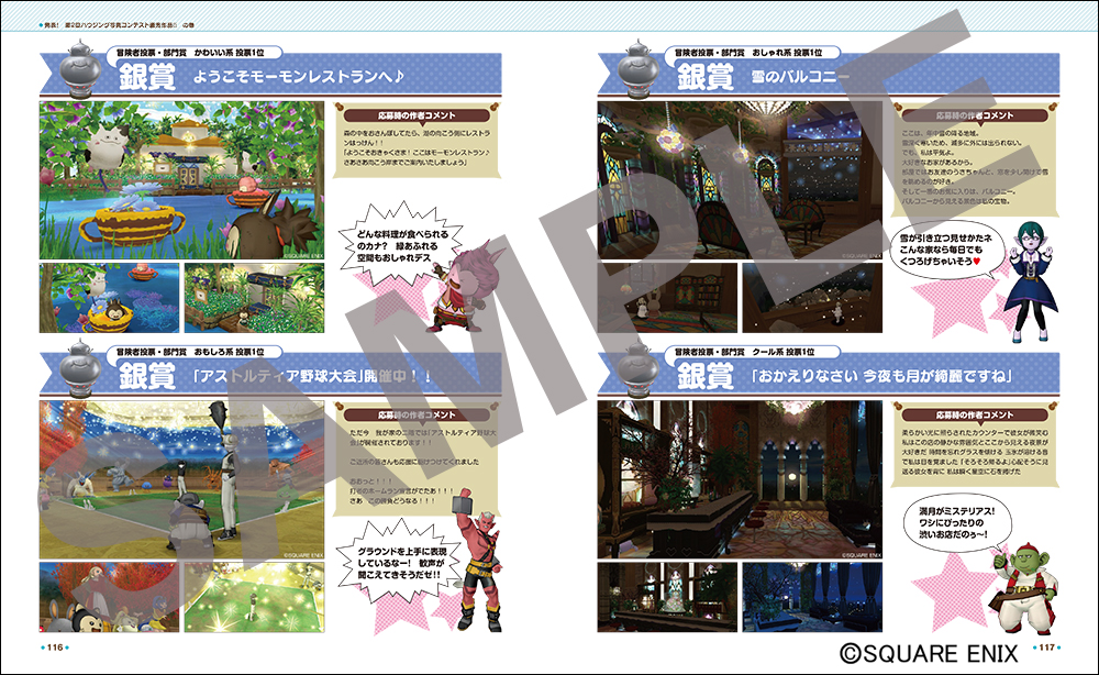 http://blog.jp.square-enix.com/magazine/dqx_guide/17-03-24-4.jpg
