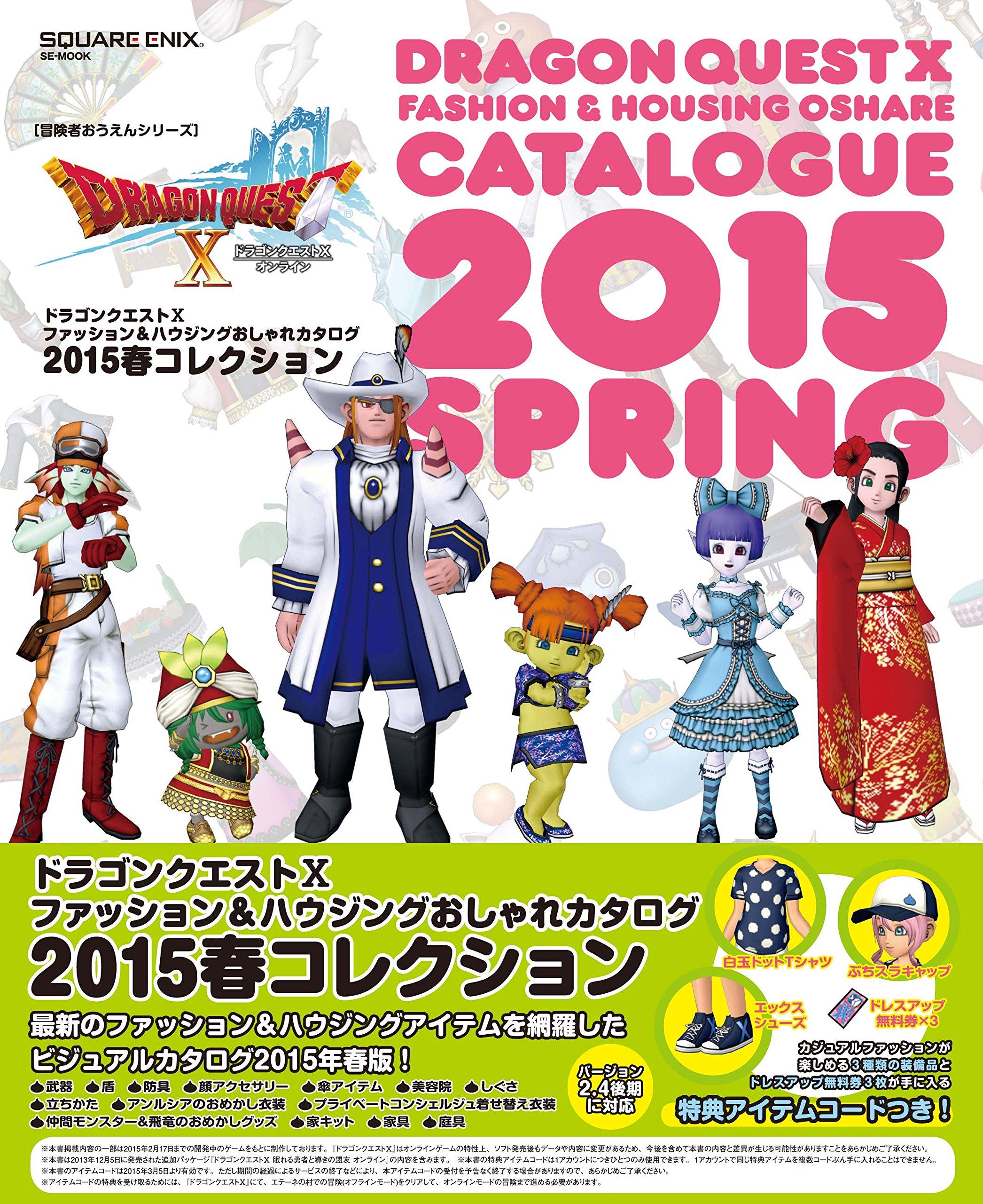 http://blog.jp.square-enix.com/magazine/dqx_guide/b41a6f84dab41621a8d844003a5ac237dabffe42.jpg