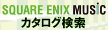 SQUARE ENIX MUSIC カタログ検索