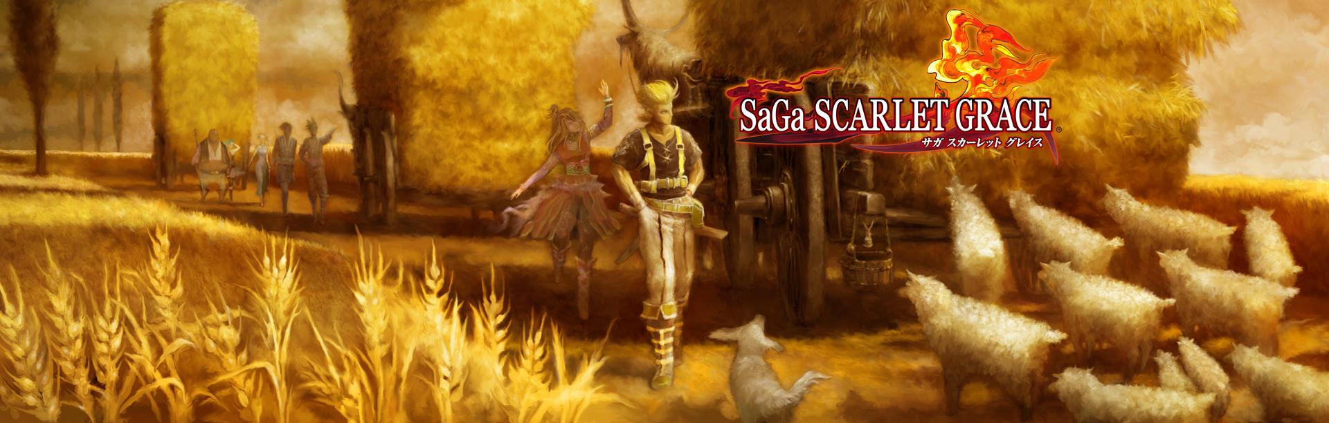 20161130-sagasg-main.jpg