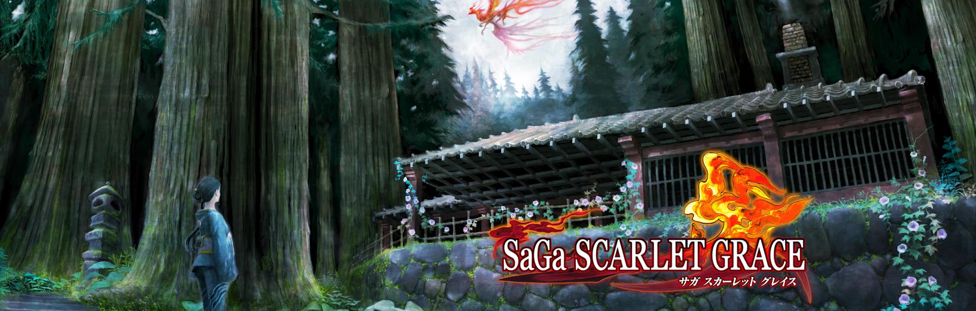 20161207-sagasg-main.jpg