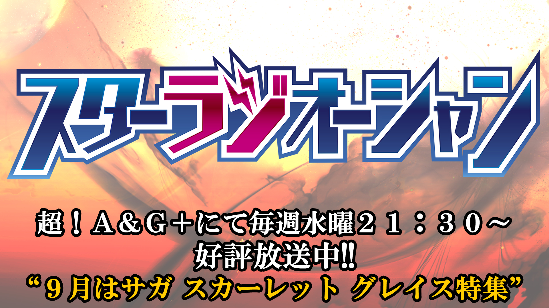 SAGASG_らじお.jpg