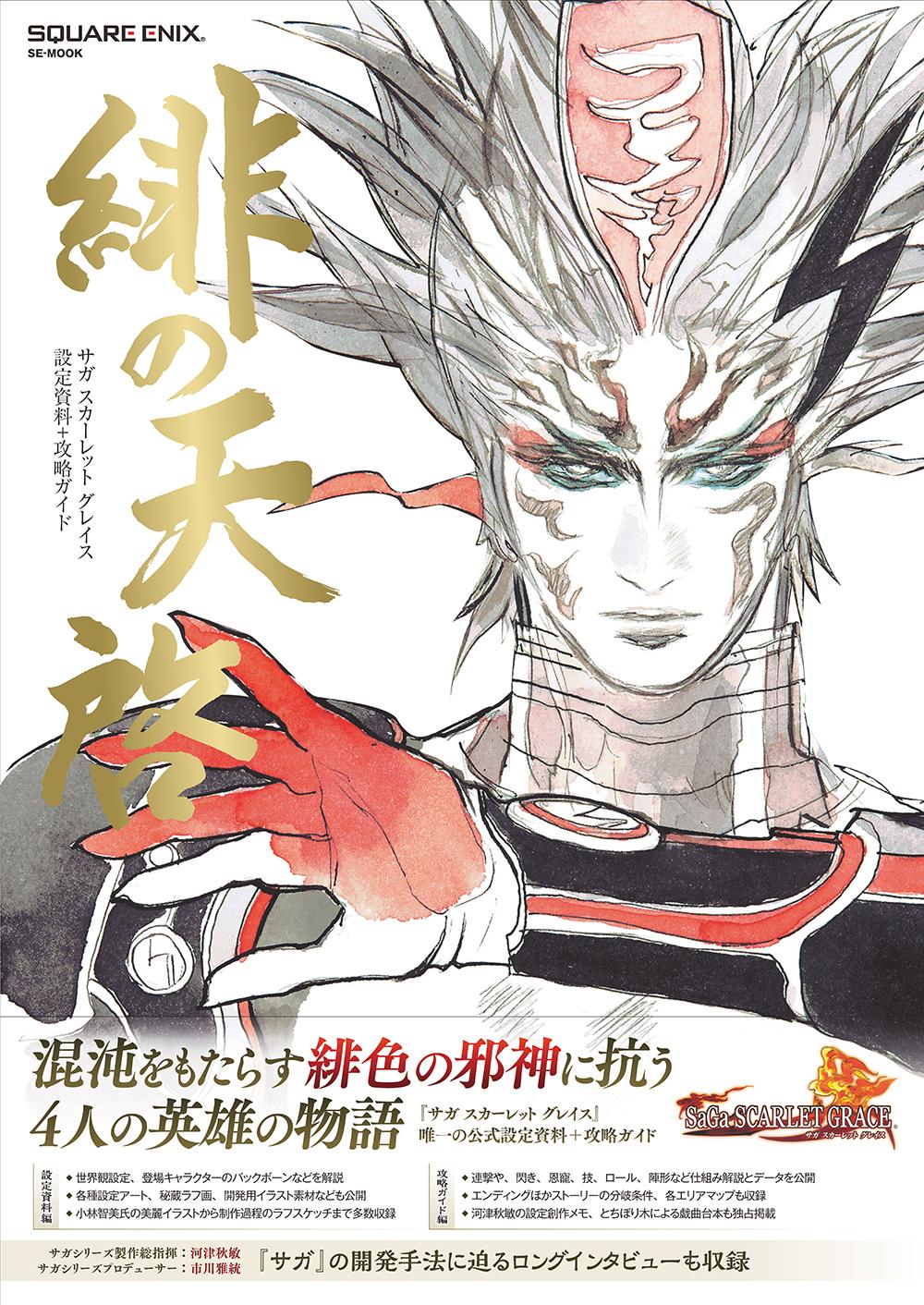 sagaSG_cover_帯あり.jpg