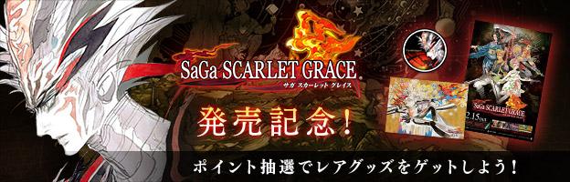 saga_campaign.jpg