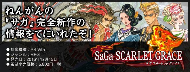 sagasg01_o_.png