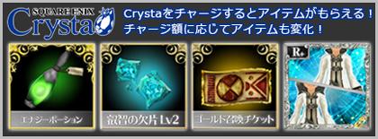 スクウェア・エニックス Crystaチャージキャンペーン