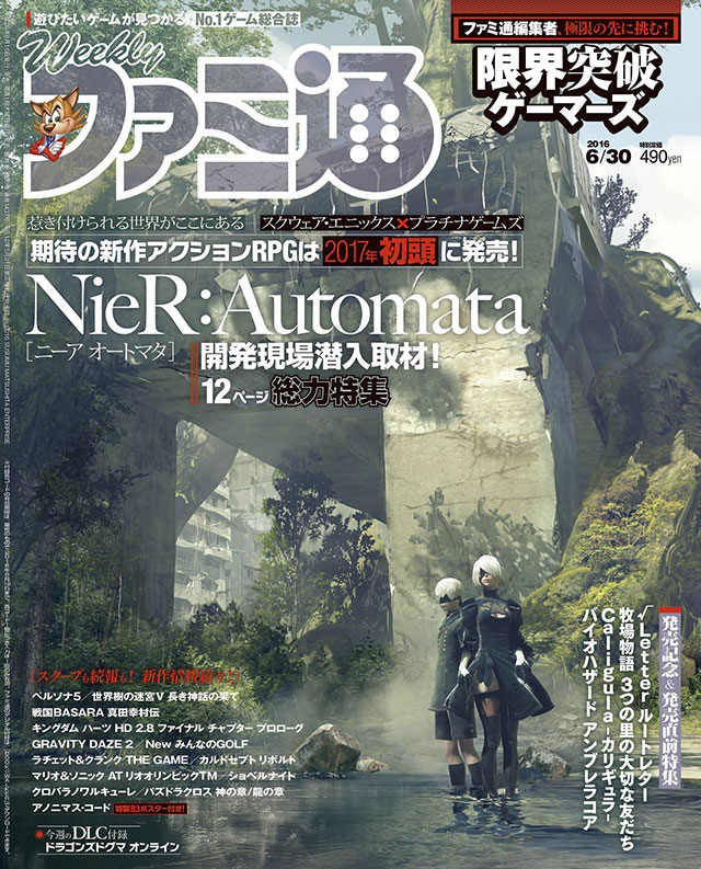 NIER_BLOG_MDA_A_20160616_01_SMALL_640x793.jpg